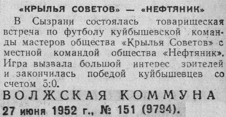 Нефтяник (Сызрань) - Крылья Советов (Куйбышев) 0:5