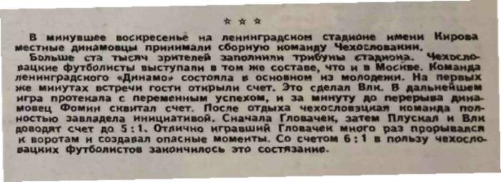Динамо (Ленинград) - Сборная Чехословакии 1:6