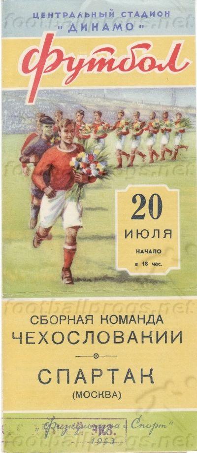 Спартак (Москва) - Сборная Чехословакии 2:0