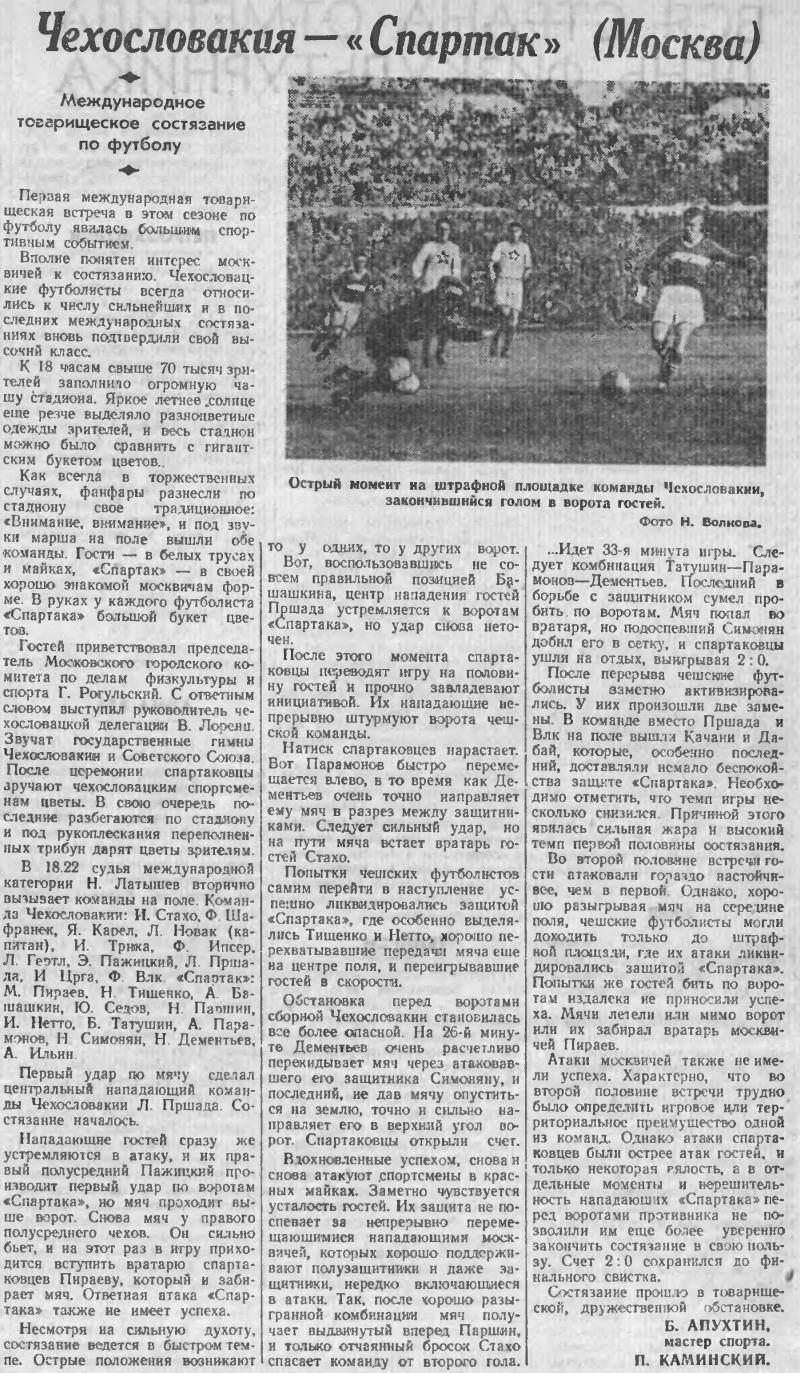 Спартак (Москва) - Сборная Чехословакии 2:0. Нажмите, чтобы посмотреть истинный размер рисунка