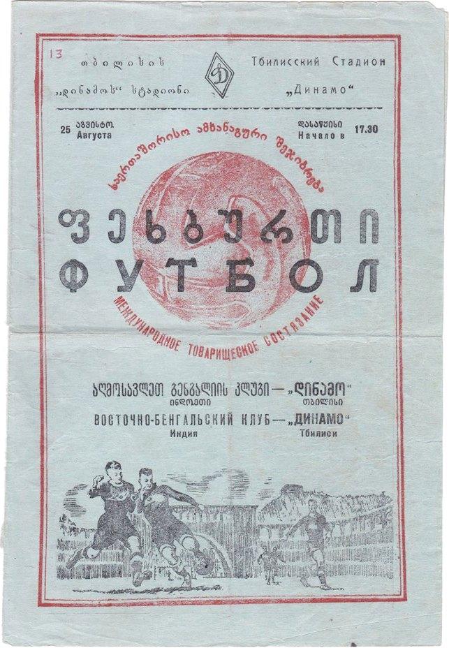 Динамо (Тбилиси) - Ист Бенгал Клаб (Калькутта, Индия) 9:1