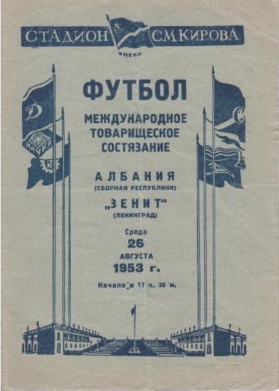 Зенит (Ленинград) - Сборная Албании (Албания) 3:0