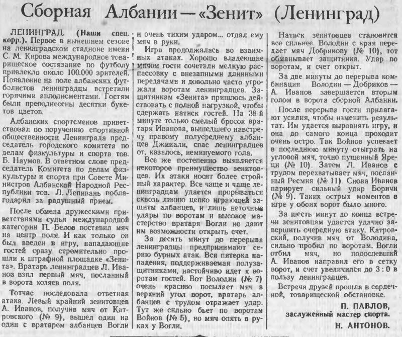 Зенит (Ленинград) - Сборная Албании (Албания) 3:0. Нажмите, чтобы посмотреть истинный размер рисунка