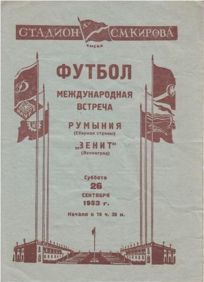 Зенит (Ленинград) - Сборная Румынии 2:2