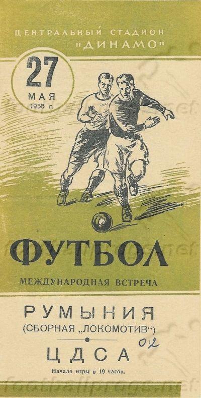 ЦДСА (Москва) - Сборная общества Локомотив (Румыния) 2:0