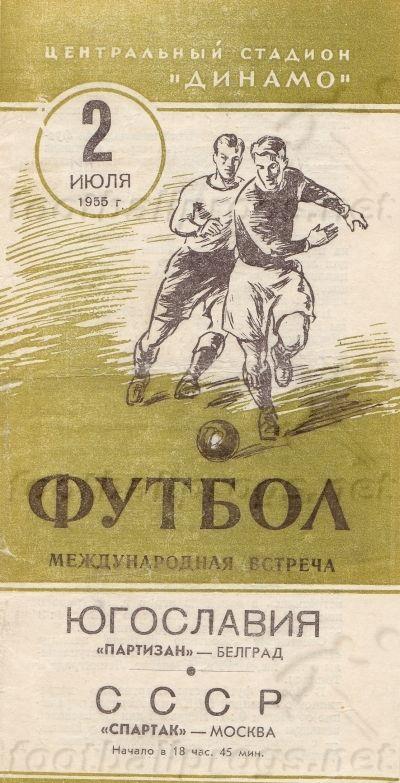 Спартак (Москва) - Партизан (Белград, Югославия) 2:1