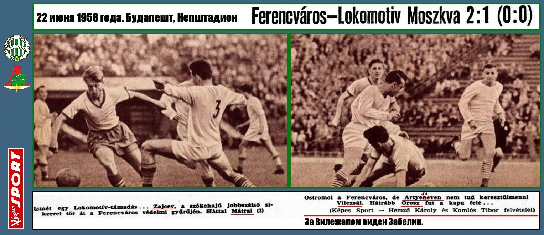 Ференцварош (Будапешт, Венгрия) - Локомотив (Москва) 2:1