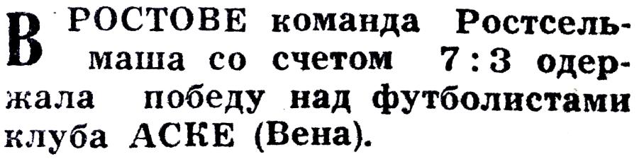 Ростсельмаш (Ростов-на-Дону) - АСКЁ (Австрия) 7:3