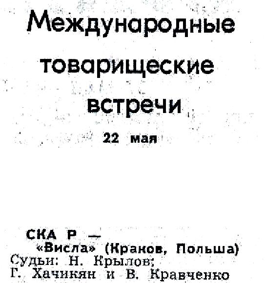 СКА (Ростов-на-Дону) - Висла (Краков, Польша) 0:0