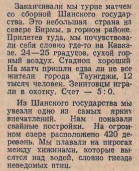 Сборная Шанского государства (Бирма) - Зенит (Ленинград) 0:5