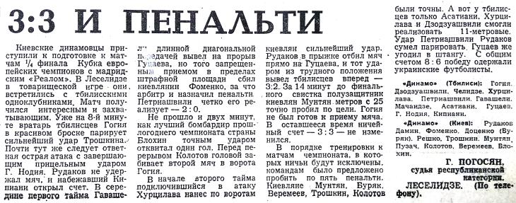 Динамо (Тбилиси) - Динамо (Киев) 3:3
