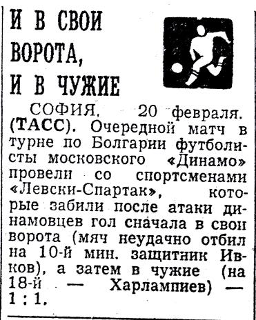 Левски-Спартак (София, Болгария) - Динамо (Москва) 1:1