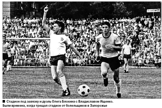 Металлург (Запорожье) - Динамо (Киев) 0:1