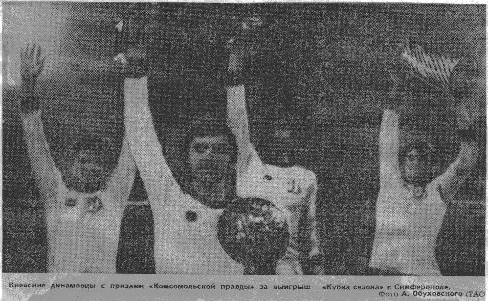 Динамо (Киев) - Шахтёр (Донецк) 1:1