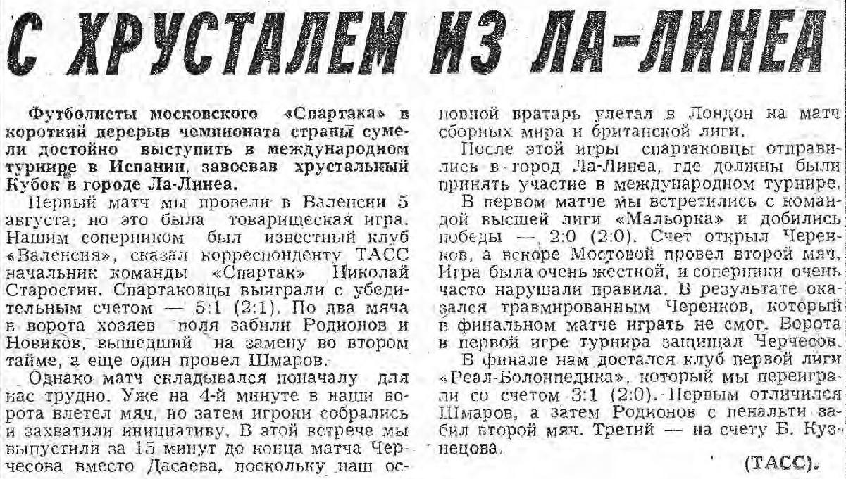 Мальорка (Мальорка, Испания) - Спартак (Москва) 0:2