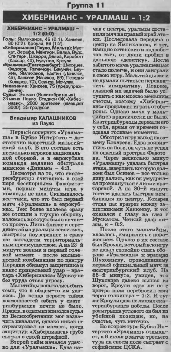 Хибернианс (Паола, Мальта) - Уралмаш (Екатеринбург) 1:2