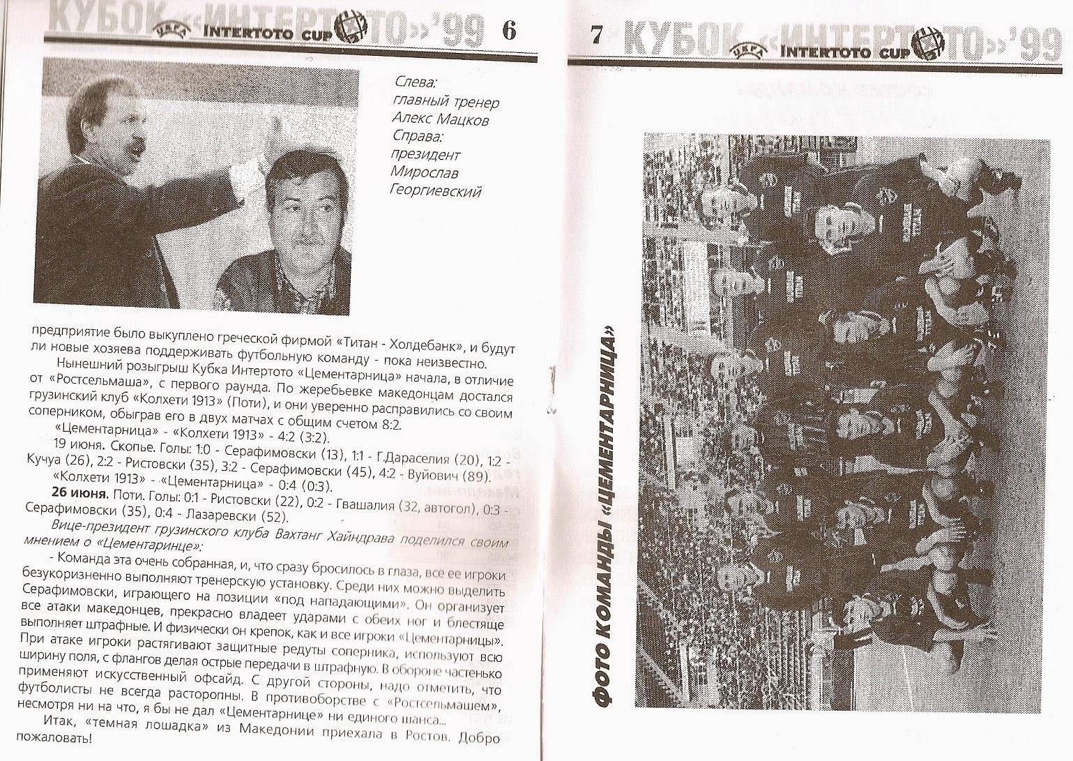 Ростсельмаш (Ростов-на-Дону) - Цементарница (Скопье, Македония) 2:1. Нажмите, чтобы посмотреть истинный размер рисунка