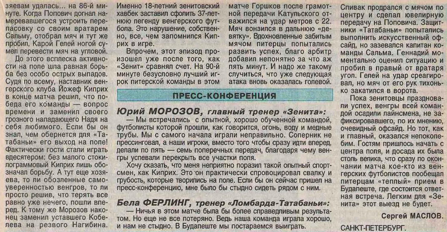 Зенит (Санкт-Петербург) - Ломбард Татабанья (Татабанья, Венгрия) 2:1. Нажмите, чтобы посмотреть истинный размер рисунка
