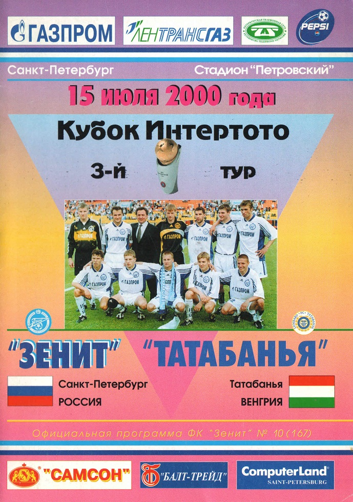 Зенит (Санкт-Петербург) - Ломбард Татабанья (Татабанья, Венгрия) 2:1