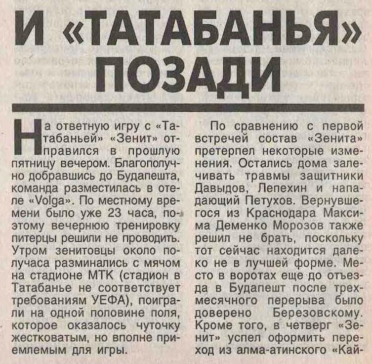 Ломбард Татабанья (Татабанья, Венгрия) - Зенит (Санкт-Петербург) 1:2