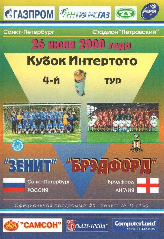 Зенит (Санкт-Петербург) - Брэдфорд Сити (Брэдфорд, Англия) 1:0