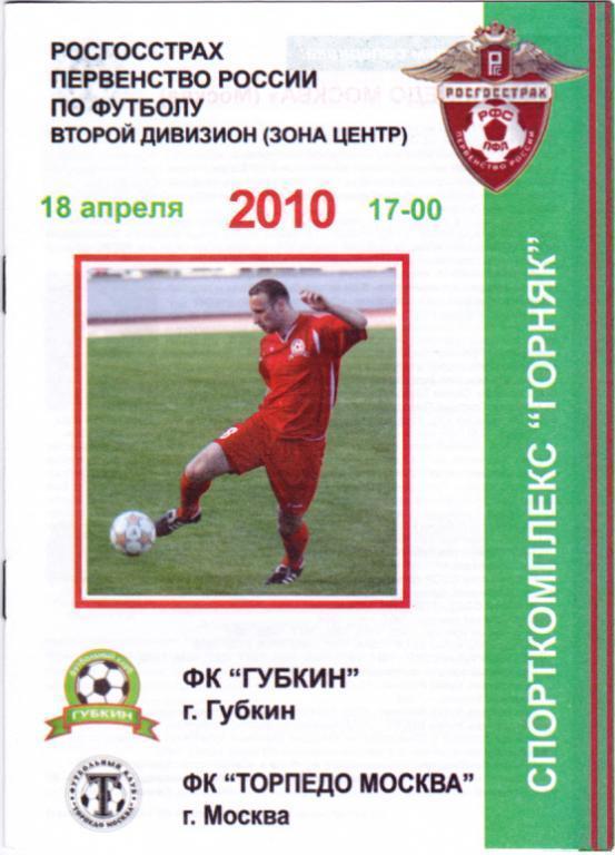 Губкин (Губкин) - Торпедо (Москва) 1:2