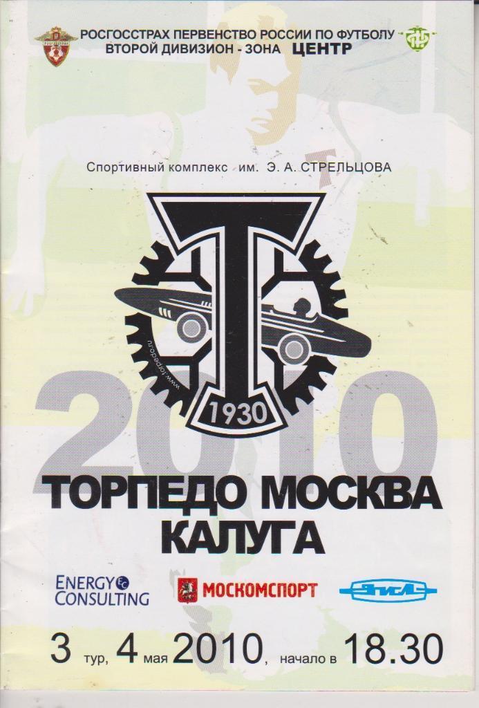 Торпедо (Москва) - Калуга (Калуга) 2:0