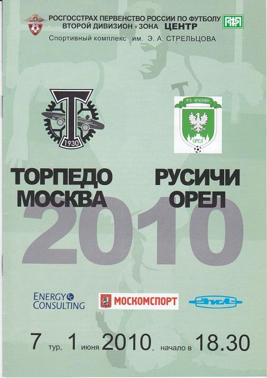 Торпедо (Москва) - Русичи (Орёл) 1:2