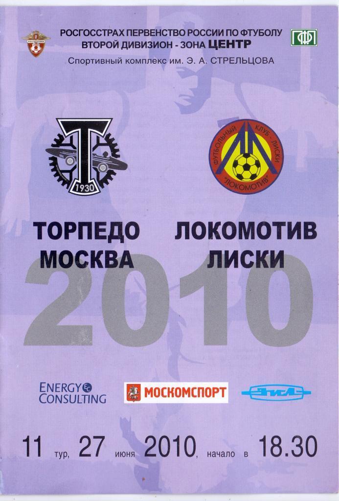 Торпедо (Москва) - Локомотив (Лиски) 1:0