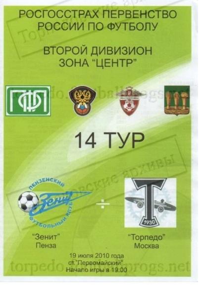 Зенит (Пенза) - Торпедо (Москва) 1:0