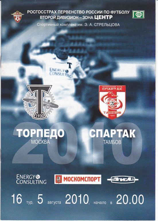 Торпедо (Москва) - Спартак (Тамбов) 1:0