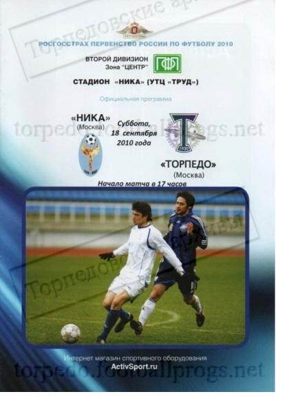 Ника (Москва) - Торпедо (Москва) 0:3