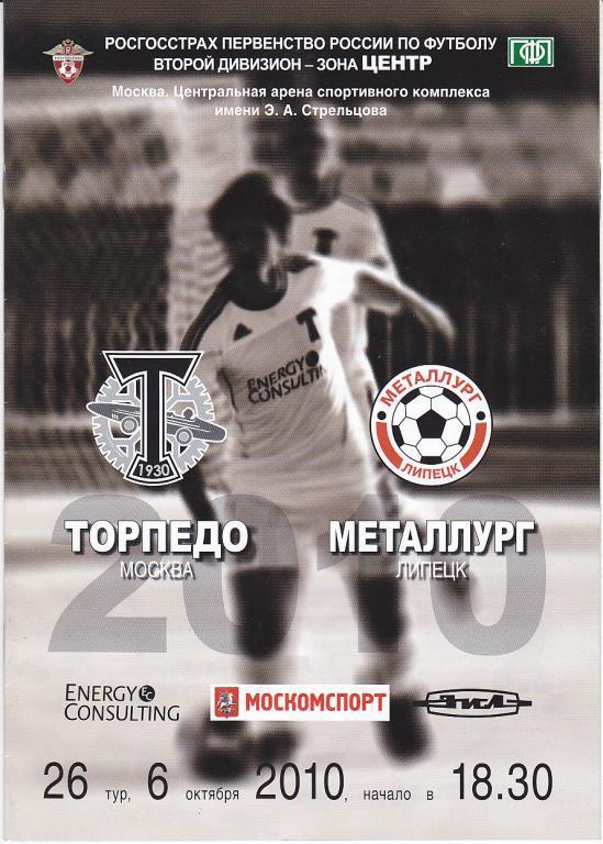 Торпедо (Москва) - Металлург (Липецк) 2:0