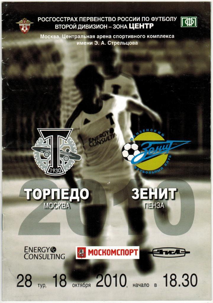 Торпедо (Москва) - Зенит (Пенза) 4:0