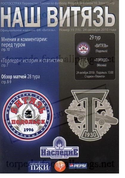 Витязь (Подольск) - Торпедо (Москва) 0:0