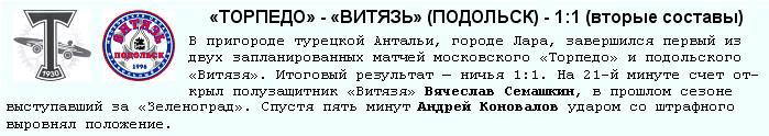 Торпедо (Москва) - Витязь-2 (Подольск) 1:1