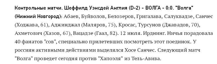Волга (Нижний Новгород) - Шеффилд Уэнсдей (Англия) 0:0