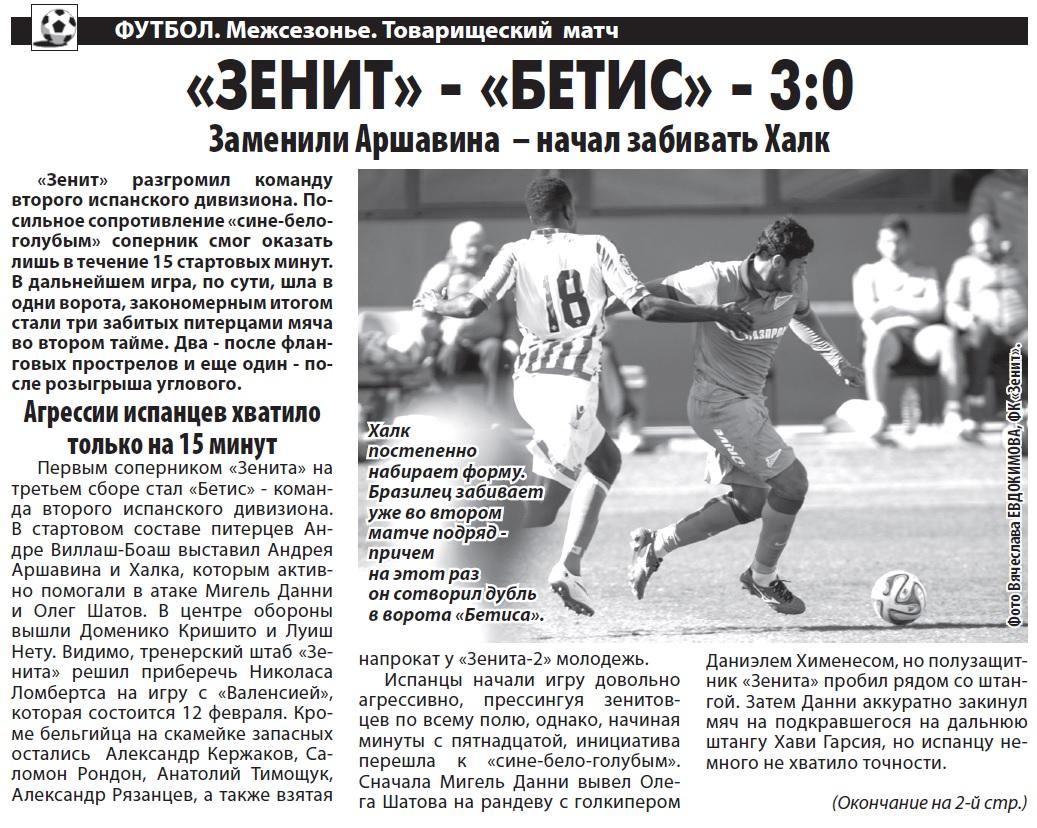 Реал Бетис (Севилья, Испания) - Зенит (Санкт-Петербург) 0:3. Нажмите, чтобы посмотреть истинный размер рисунка