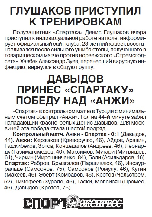 Анжи (Махачкала) - Спартак (Москва) 0:1