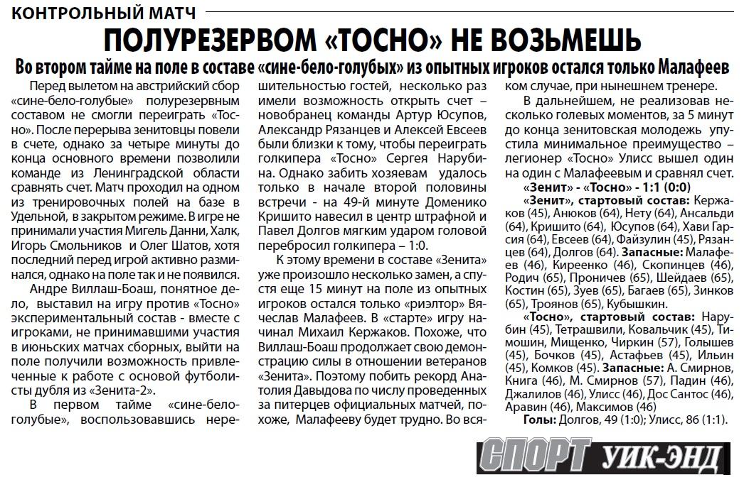 Зенит (Санкт-Петербург) - Тосно (Тосно, Ленинградская область) 1:1. Нажмите, чтобы посмотреть истинный размер рисунка
