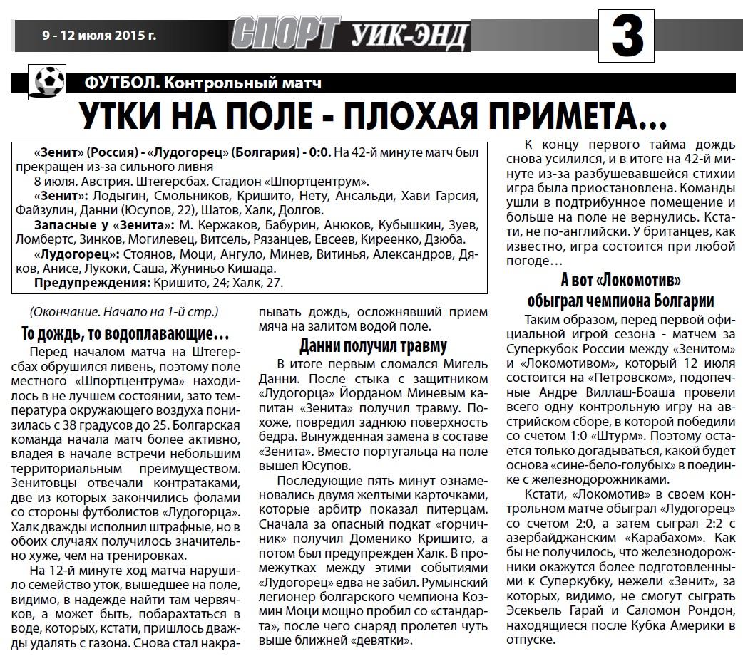 Зенит (Санкт-Петербург) - Лудогорец 1945 (Разград, Болгария) 0:0. Нажмите, чтобы посмотреть истинный размер рисунка