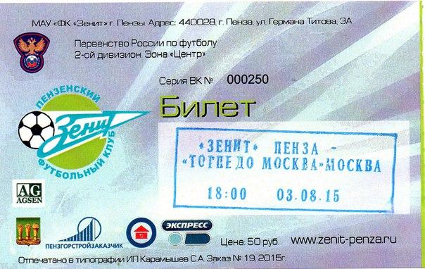 Зенит (Пенза) - Торпедо (Москва) 3:0
