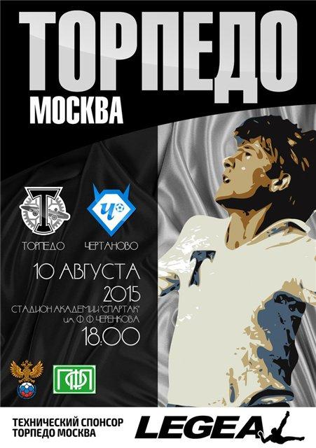 Торпедо (Москва) - Чертаново (Москва) 0:1