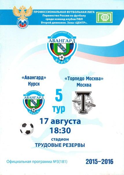 Авангард (Курск) - Торпедо (Москва) 1:0