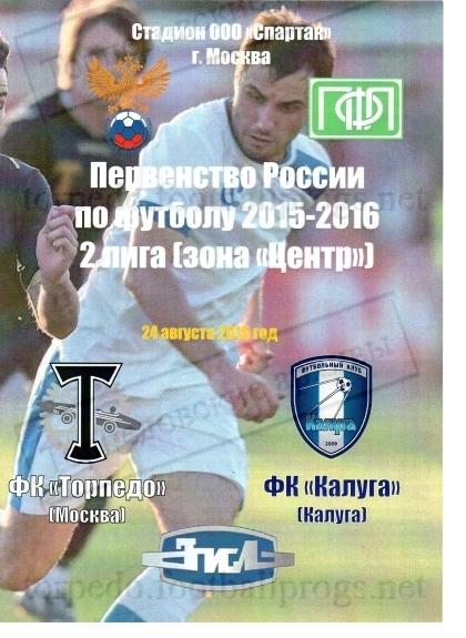 Торпедо (Москва) - Калуга (Калуга) 0:1