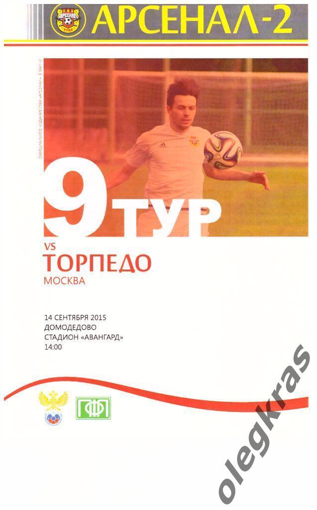 Арсенал-2 (Тула) - Торпедо (Москва) 2:0