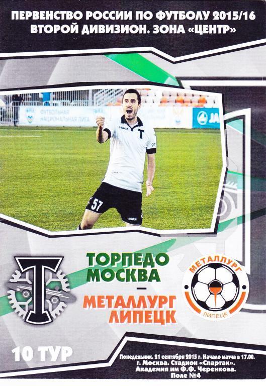 Торпедо (Москва) - Металлург (Липецк) 0:0