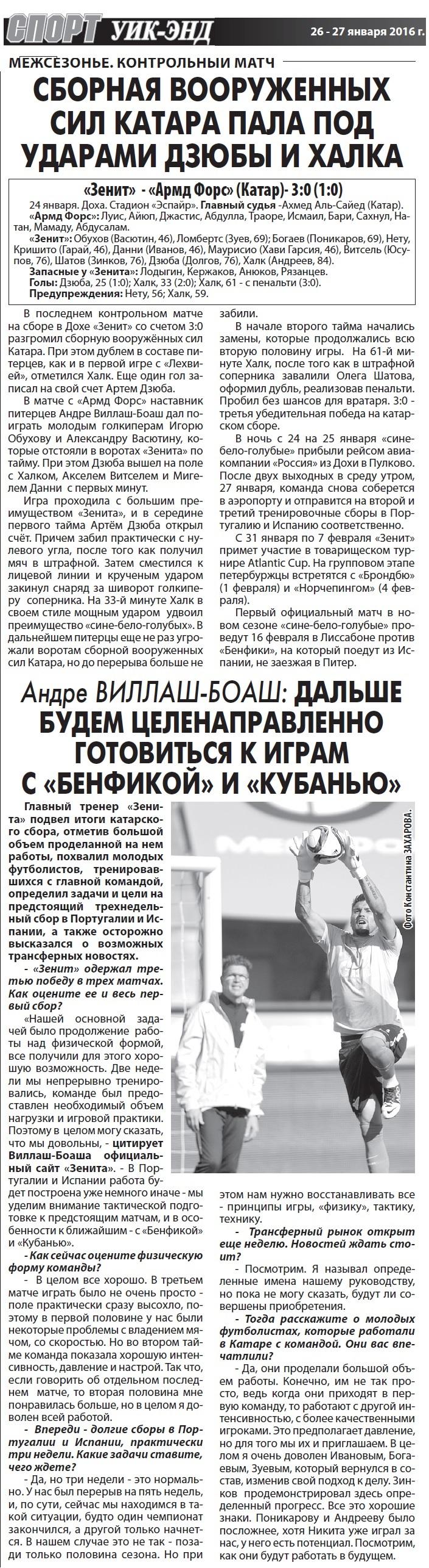 Сборная вооруженных сил Катара - Зенит (Санкт-Петербург) 0:3