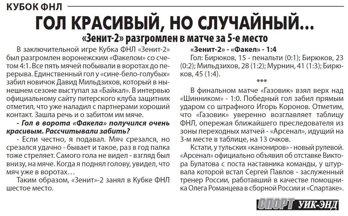 Зенит-2 (Санкт-Петербург) - Факел (Воронеж) 1:4. Нажмите, чтобы посмотреть истинный размер рисунка