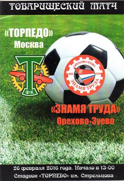Торпедо (Москва) - Знамя Труда (Орехово-Зуево) 2:0